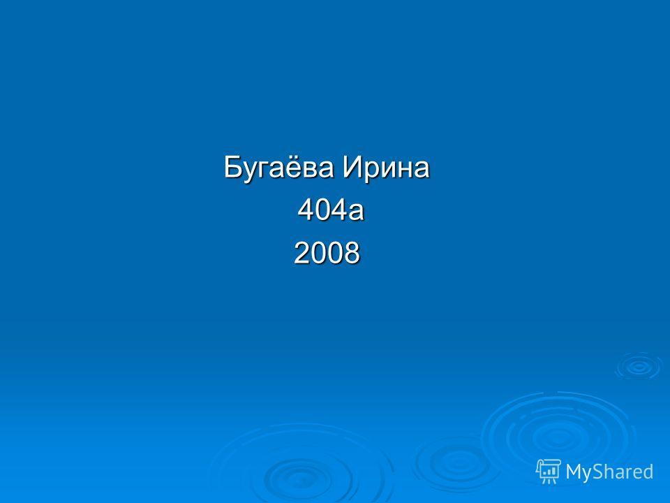 Бугаёва Ирина 404а 404а2008