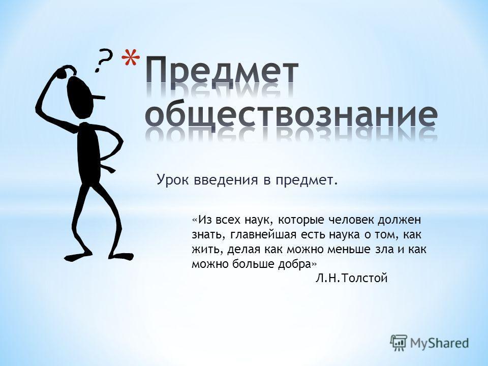 Урок введения в предмет. «Из всех наук, которые человек должен знать, главнейшая есть наука о том, как жить, делая как можно меньше зла и как можно больше добра» Л.Н.Толстой