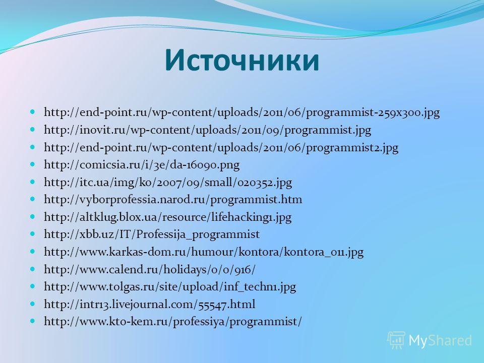 Источники http://end-point.ru/wp-content/uploads/2011/06/programmist-259x300.jpg http://inovit.ru/wp-content/uploads/2011/09/programmist.jpg http://end-point.ru/wp-content/uploads/2011/06/programmist2.jpg http://comicsia.ru/i/3e/da-16090.png http://i