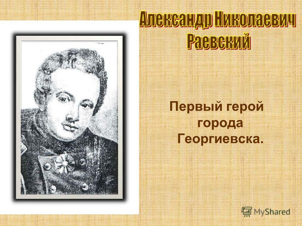 Первый герой города Георгиевска.