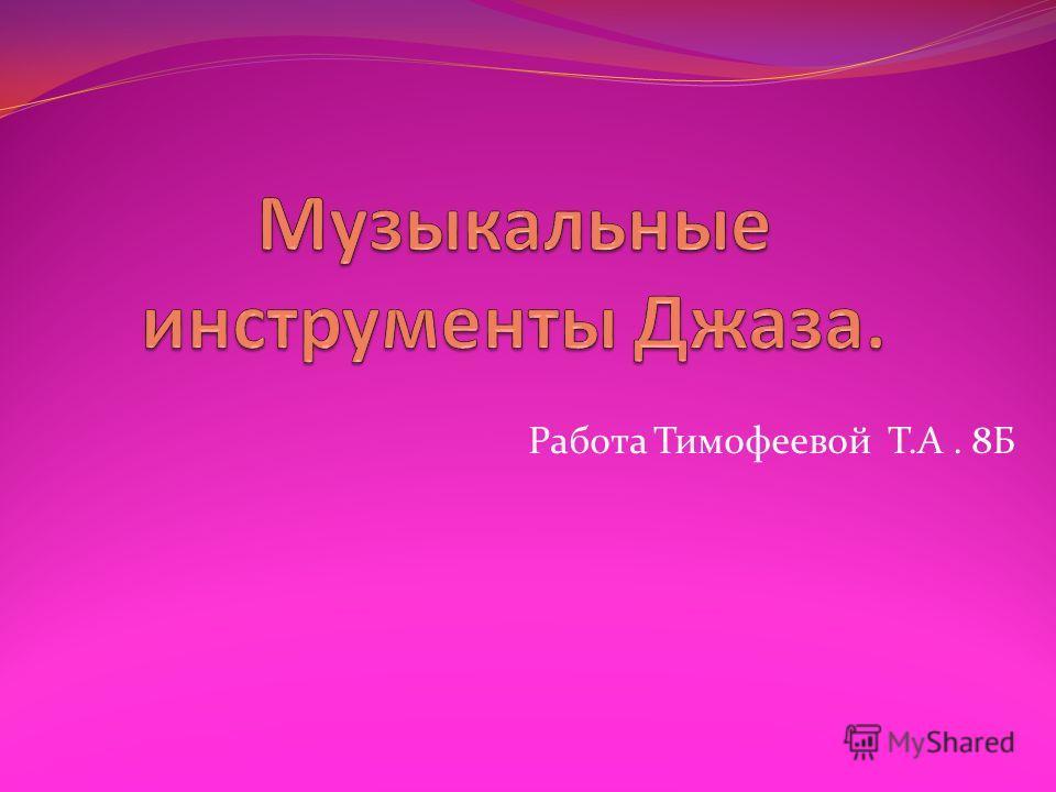 Работа Тимофеевой Т.А. 8Б