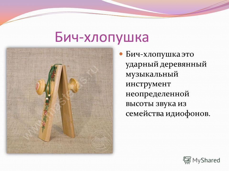 Бич-хлопушка Бич-хлопушка это ударный деревянный музыкальный инструмент неопределенной высоты звука из семейства идиофонов.