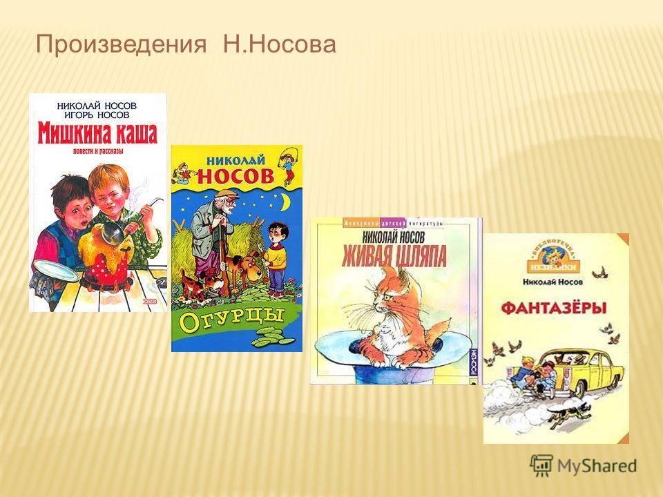 Произведения Н.Носова
