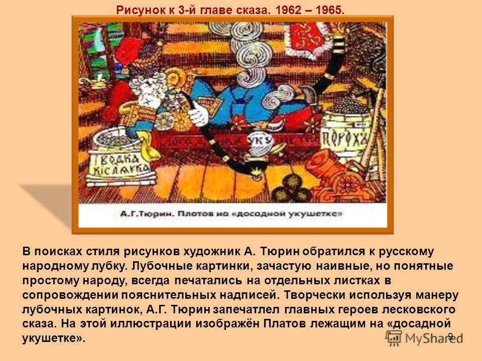 8 1.Рисунки художников Кукрыниксов заставляют читателя улыбнуться. Зачастую их иллюстрациям присущи черты карикатурности, которая достигается нарочитым нарушением пропорций фигур действующих лиц, заострённостью деталей в изображении героев. Подумайте