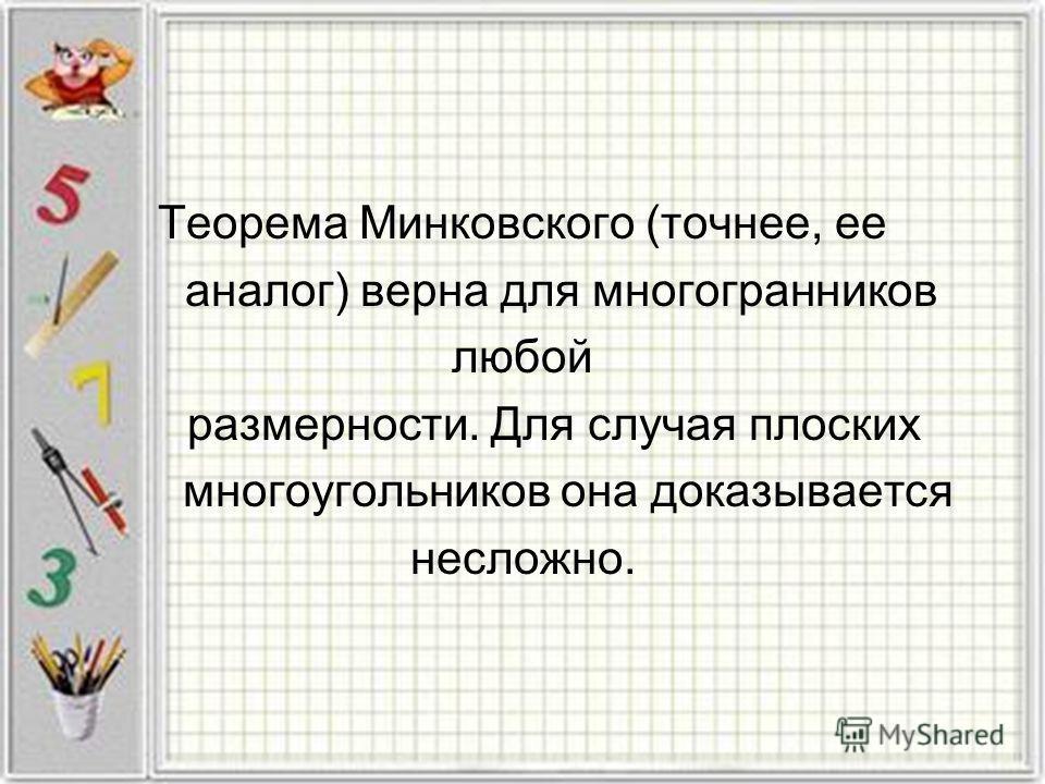 Теорема Минковского (точнее, ее аналог) верна для многогранников любой размерности. Для случая плоских многоугольников она доказывается несложно.