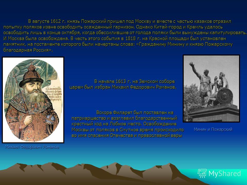 В августе 1612 г. князь Пожарский пришел под Москву и вместе с частью казаков отразил попытку поляков извне освободить осажденный гарнизон. Однако Китай-город и Кремль удалось освободить лишь в конце октября, когда обессилившие от голода поляки были