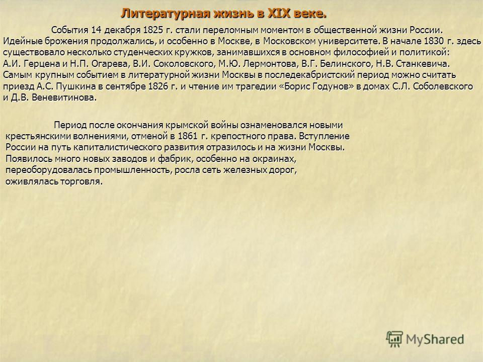 Литературная жизнь в XIX веке. События 14 декабря 1825 г. стали переломным моментом в общественной жизни России. Идейные брожения продолжались, и особенно в Москве, в Московском университете. В начале 1830 г. здесь существовало несколько студенческих