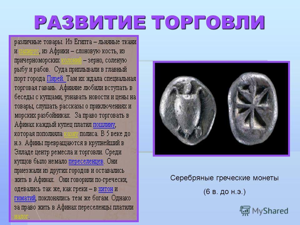 РАЗВИТИЕ ТОРГОВЛИ Серебряные греческие монеты (6 в. до н.э.)