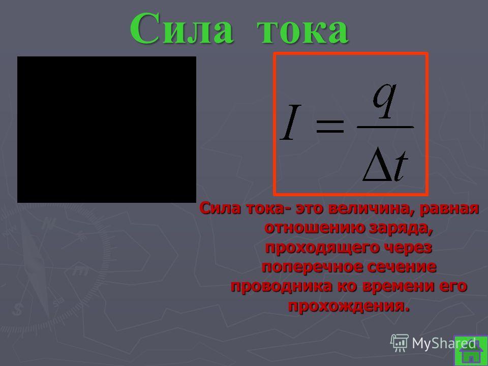 Сила тока Сила тока- это величина, равная отношению заряда, проходящего через поперечное сечение проводника ко времени его прохождения.