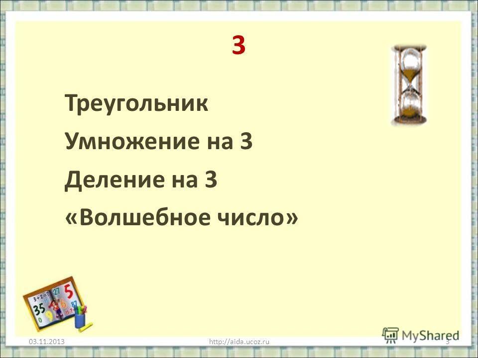 3 Треугольник Умножение на 3 Деление на 3 «Волшебное число» 03.11.2013http://aida.ucoz.ru3