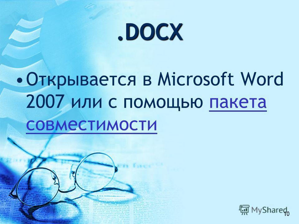 .DOCX Открывается в Microsoft Word 2007 или с помощью пакета совместимостипакета совместимости 10