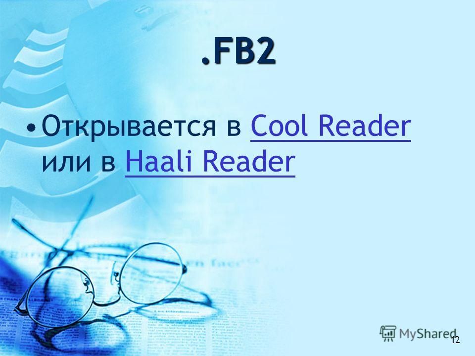 .FB2 Открывается в Cool Reader или в Haali ReaderCool ReaderHaali Reader 12