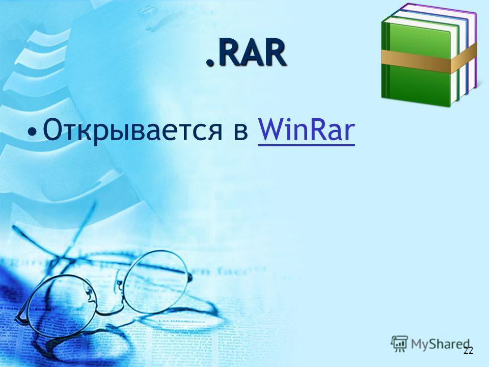 .RAR Открывается в WinRarWinRar 22