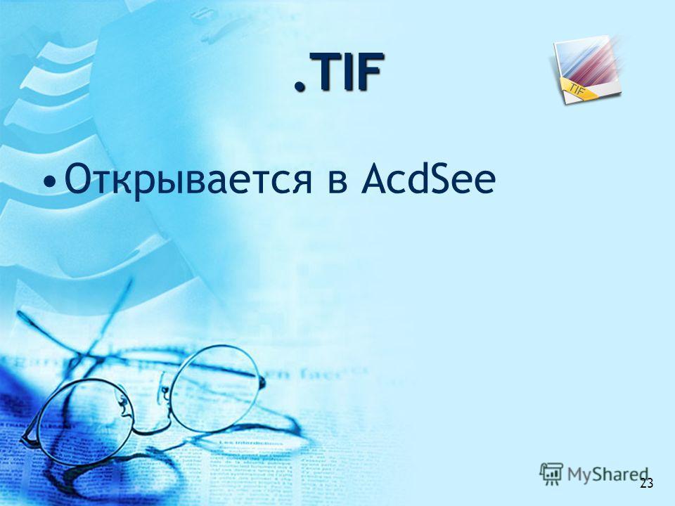 .TIF Открывается в AcdSee 23