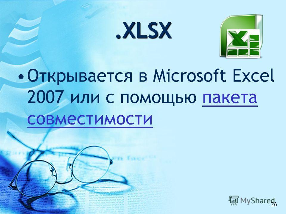 .XLSX Открывается в Microsoft Excel 2007 или с помощью пакета совместимостипакета совместимости 26