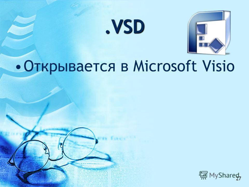 .VSD Открывается в Microsoft Visio 27