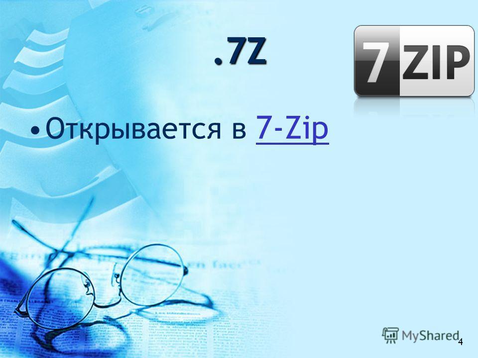 .7Z Открывается в 7-Zip 7-Zip 4