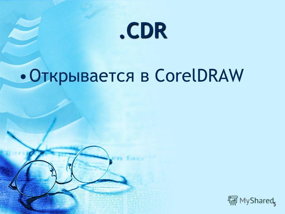 .CDR Открывается в CorelDRAW 5