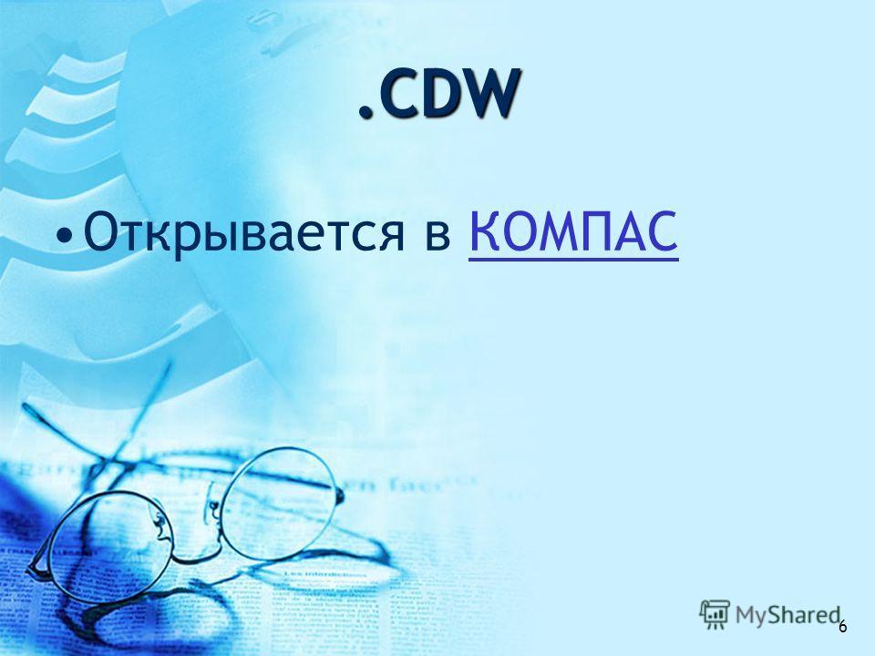 .CDW Открывается в КОМПАСКОМПАС 6