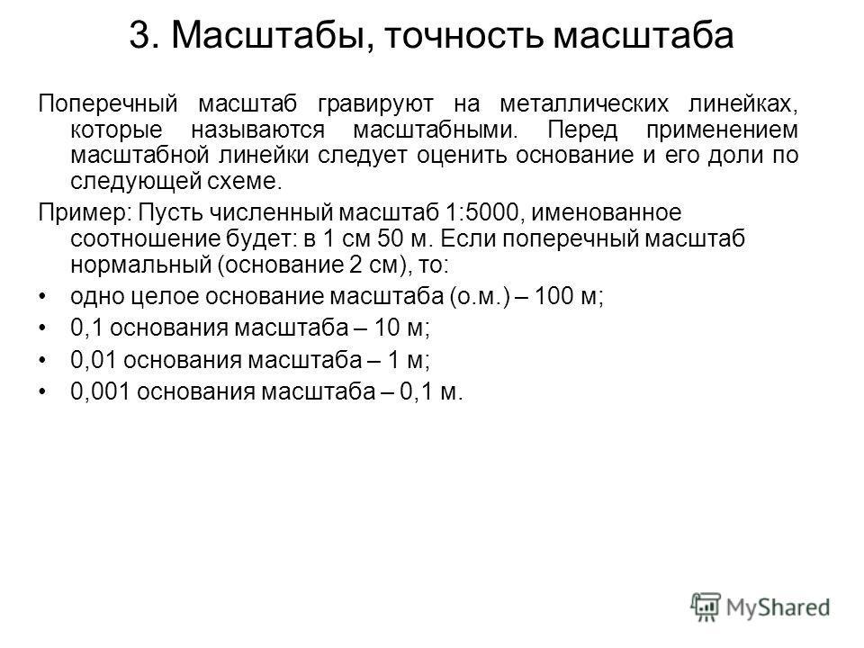 3. Масштабы, точность масштаба Поперечный масштаб гравируют на металлических линейках, которые называются масштабными. Перед применением масштабной линейки следует оценить основание и его доли по следующей схеме. Пример: Пусть численный масштаб 1:500