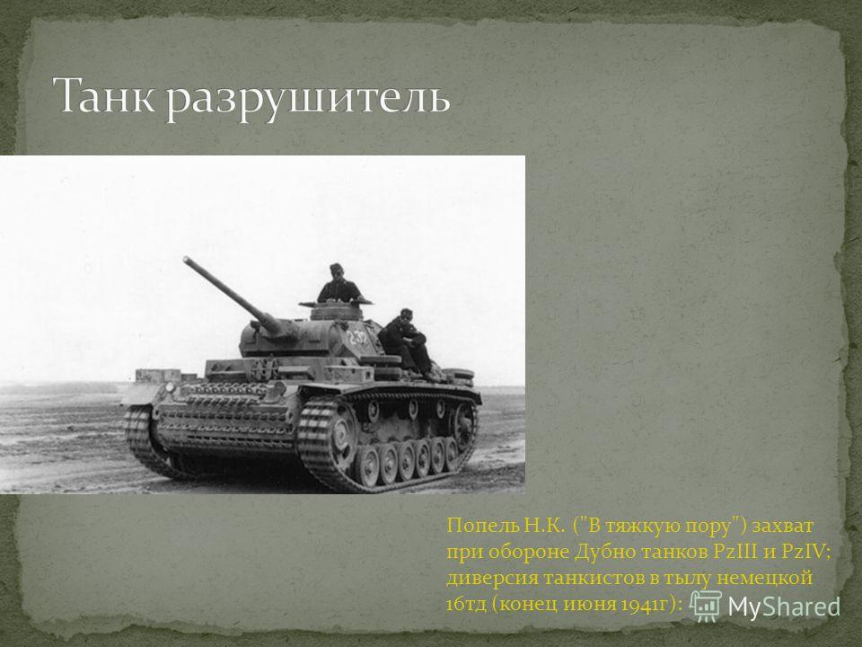 Попель Н.К. (В тяжкую пору) захват при обороне Дубно танков РzIII и РzIV; диверсия танкистов в тылу немецкой 16тд (конец июня 1941г):