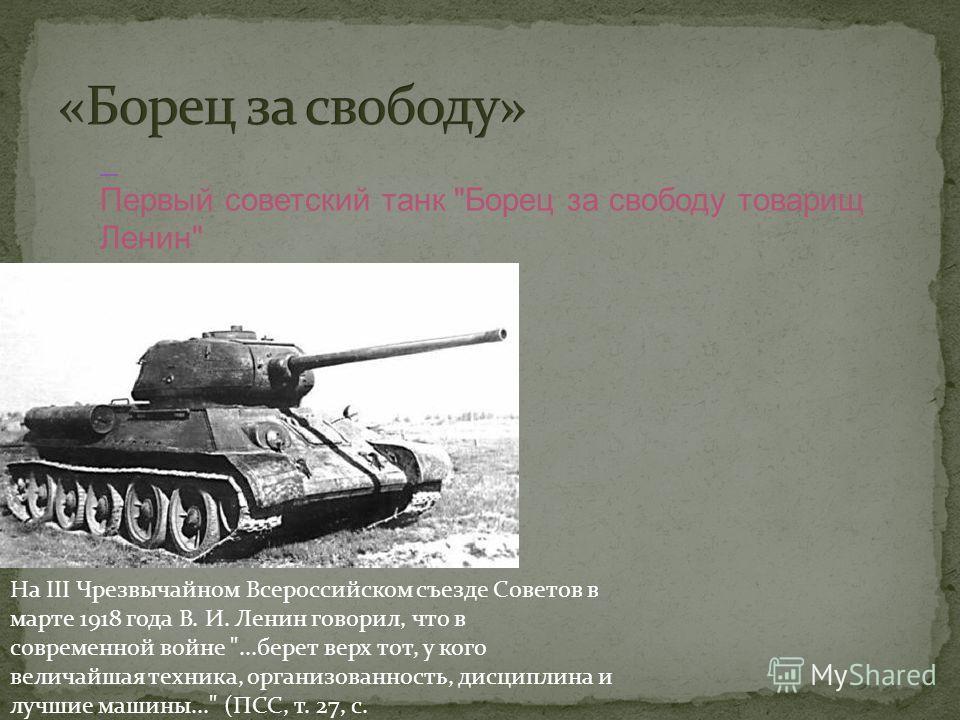 На III Чрезвычайном Всероссийском съезде Советов в марте 1918 года В. И. Ленин говорил, что в современной войне