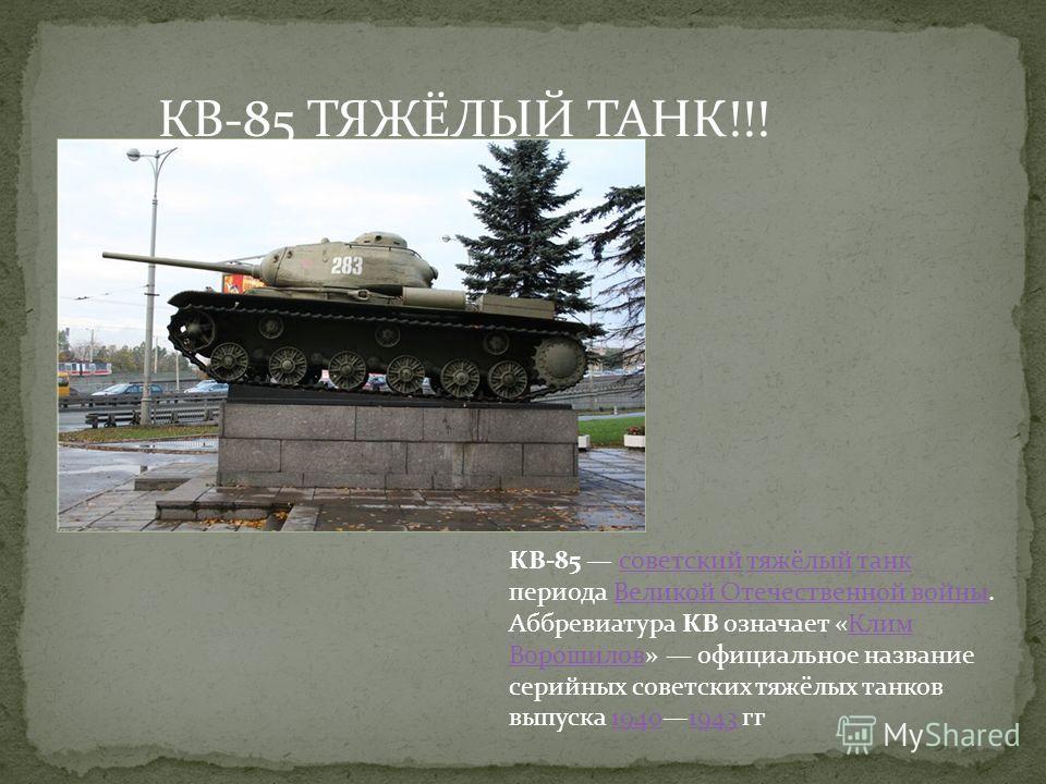 КВ-85 ТЯЖЁЛЫЙ ТАНК!!! КВ-85 советский тяжёлый танк периода Великой Отечественной войны. Аббревиатура КВ означает «Клим Ворошилов» официальное название серийных советских тяжёлых танков выпуска 19401943 ггсоветскийтяжёлыйтанкВеликой Отечественной войн