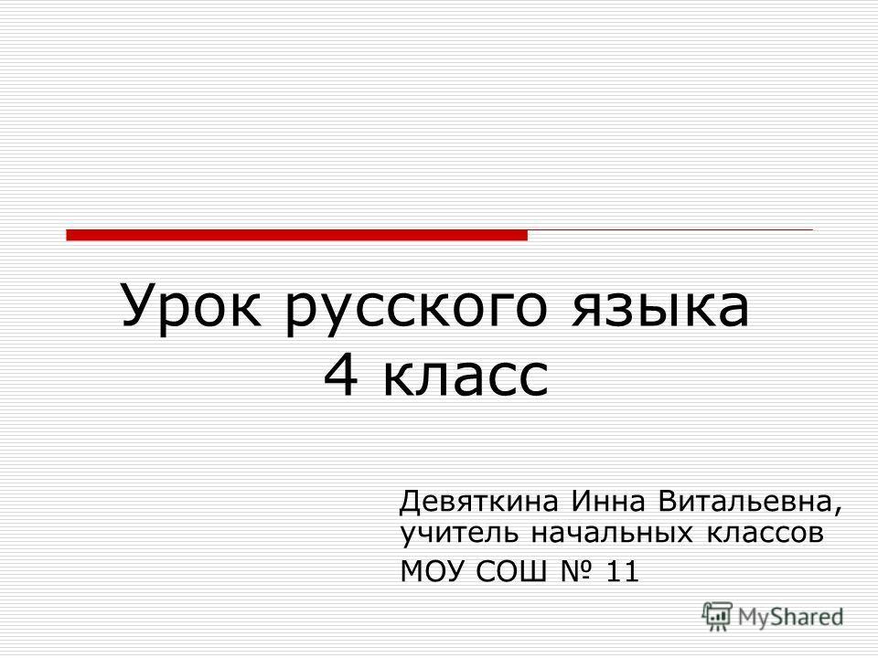Урок русского языка 4 класс Девяткина Инна Витальевна, учитель начальных классов МОУ СОШ 11