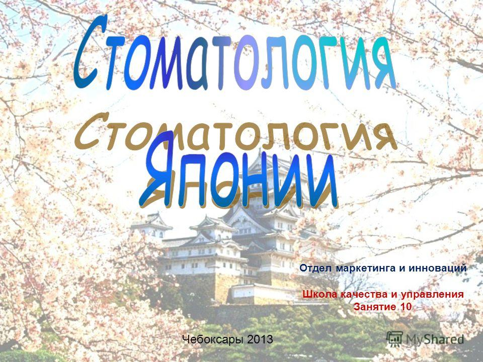 Отдел маркетинга и инноваций Школа качества и управления Занятие 10 Чебоксары 2013