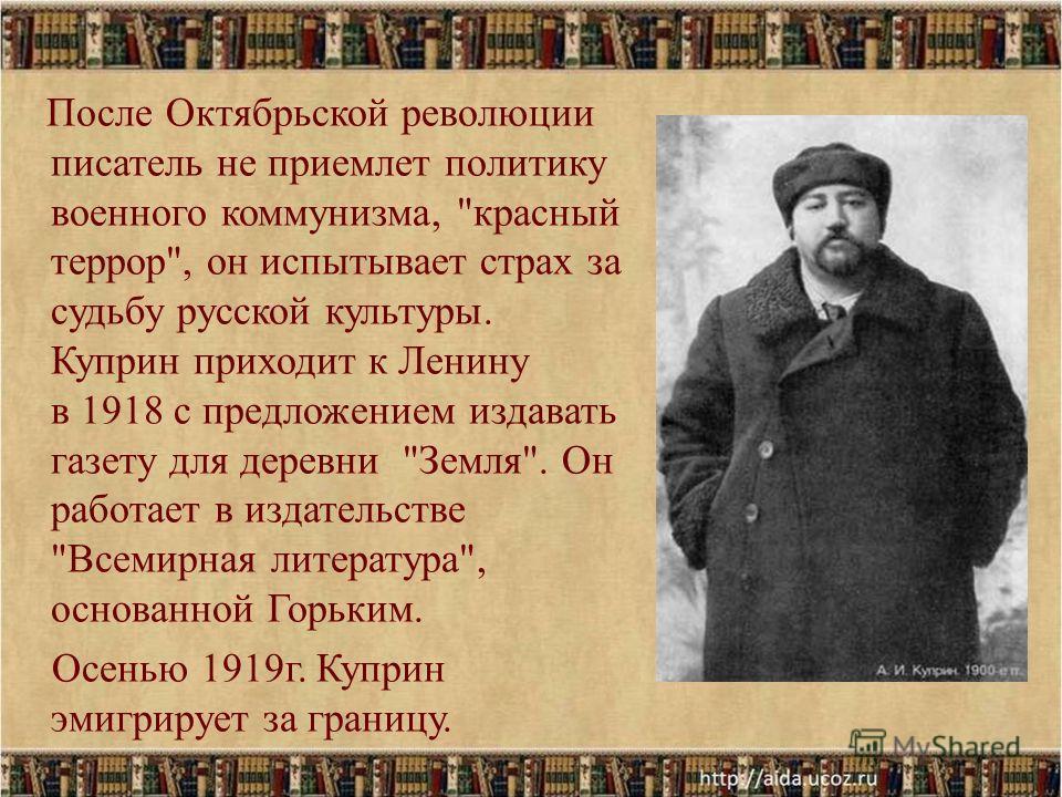 После Октябрьской революции писатель не приемлет политику военного коммунизма,
