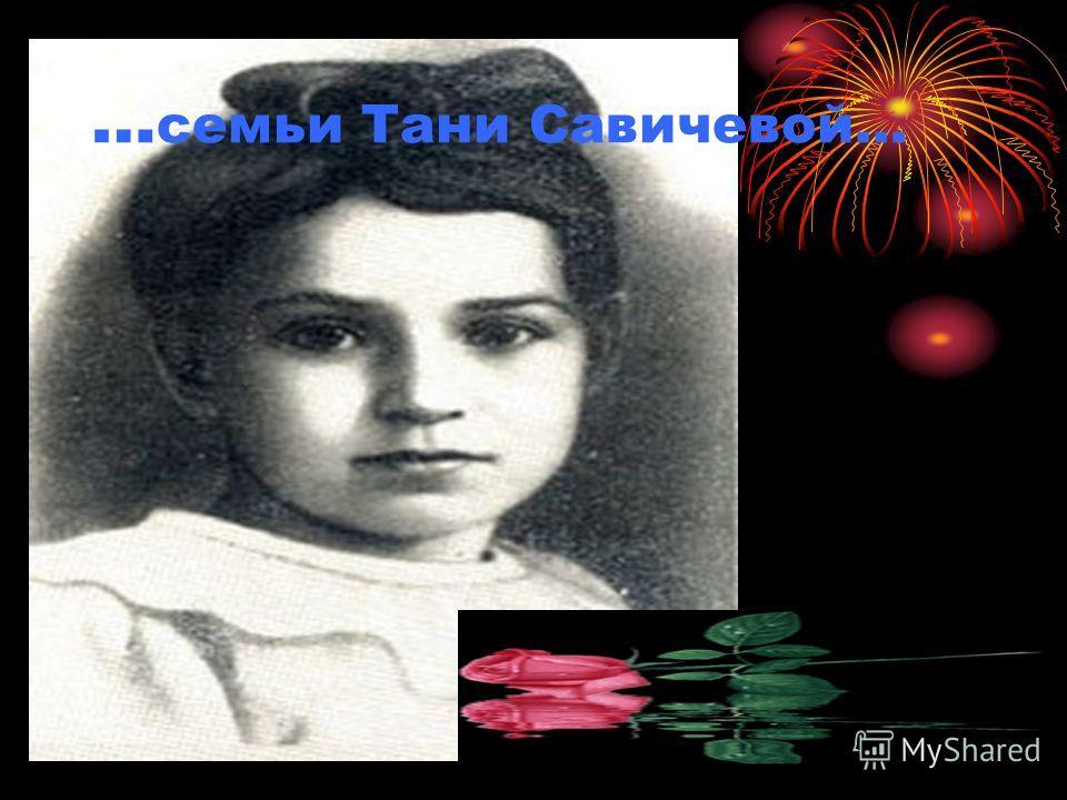 … семьи Тани Савичевой…