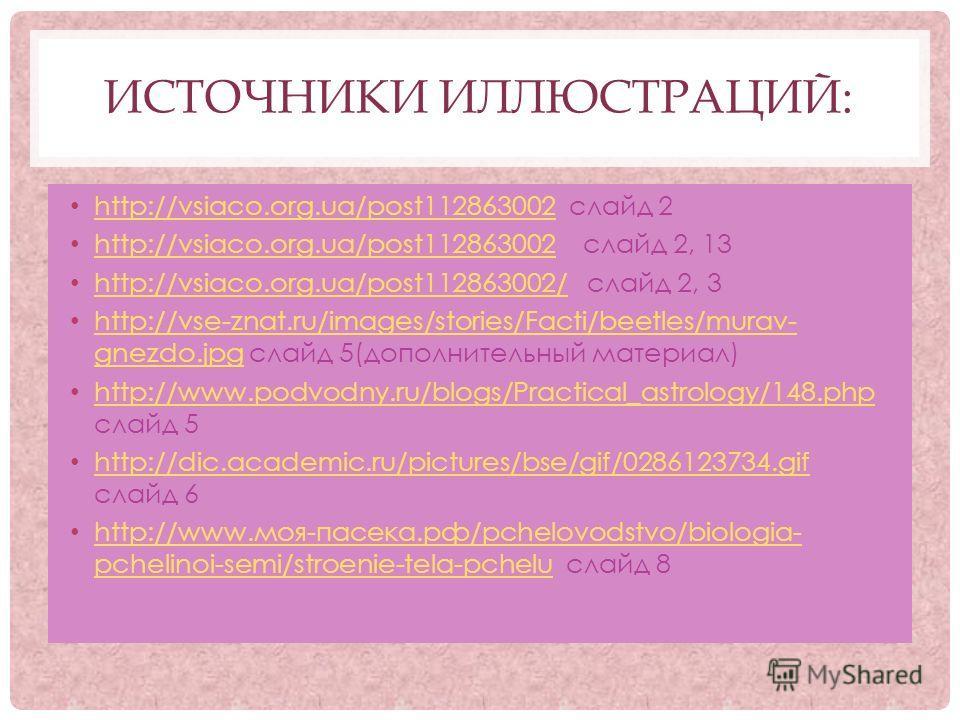 ИСТОЧНИКИ ИЛЛЮСТРАЦИЙ: http://vsiaco.org.ua/post112863002 слайд 2 http://vsiaco.org.ua/post112863002 http://vsiaco.org.ua/post112863002 слайд 2, 13 http://vsiaco.org.ua/post112863002 http://vsiaco.org.ua/post112863002/ слайд 2, 3 http://vsiaco.org.ua