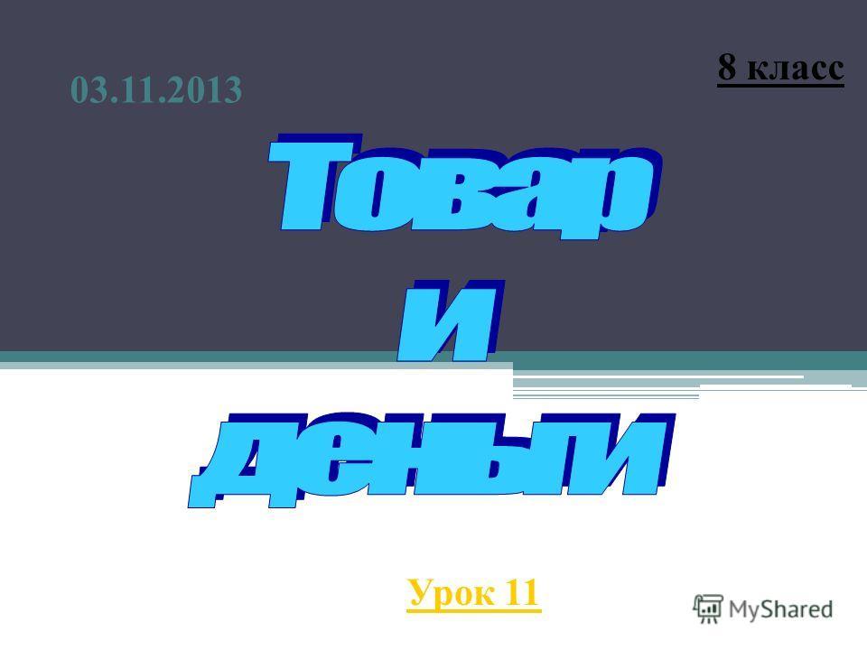 8 класс Урок 11 03.11.2013