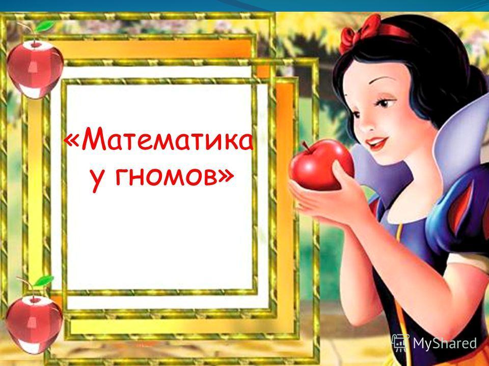 «Математика у гномов»