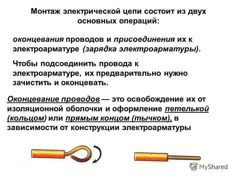 Монтаж электрической цепи состоит из двух основных операций: Чтобы подсоединить провода к электроарматуре, их предварительно нужно зачистить и оконцевать. Оконцевание проводов это освобождение их от изоляционной оболочки и оформление петелькой (кольц