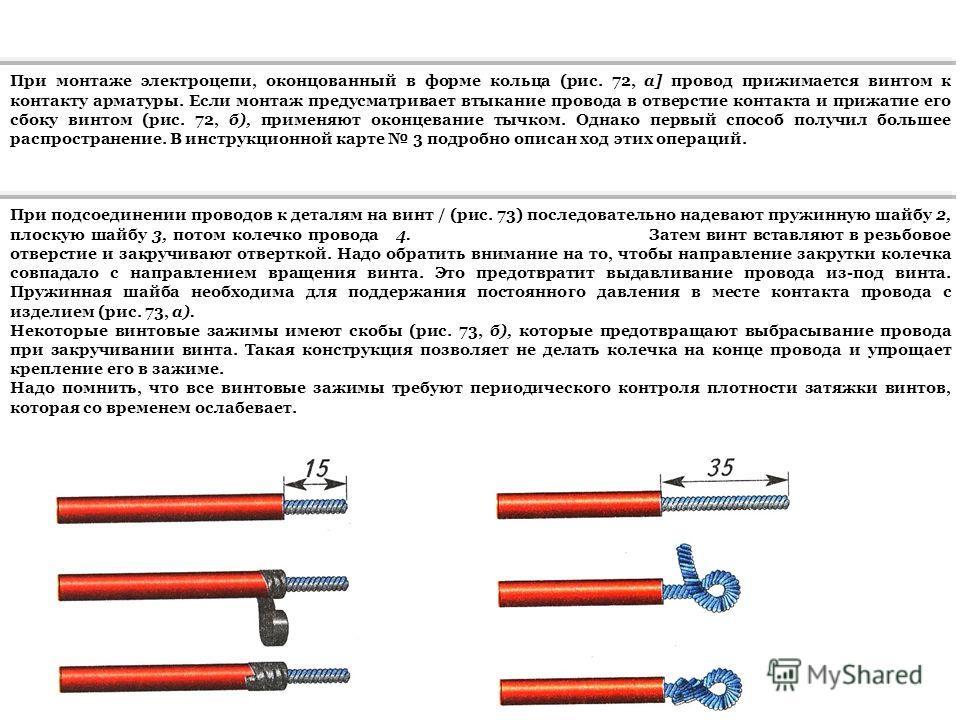 При монтаже электроцепи, оконцованный в форме кольца (рис. 72, а] провод прижимается винтом к контакту арматуры. Если монтаж предусмат  ривает втыкание провода в отверстие контакта и прижатие его сбоку винтом (рис. 72, б), применяют оконцевание тычк