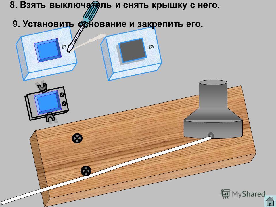 8. Взять выключатель и снять крышку с него. 9. Установить основание и закрепить его.