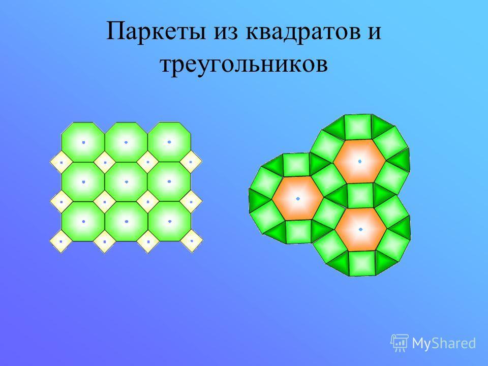 Паркеты из квадратов и треугольников