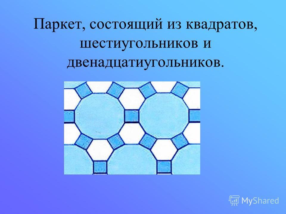Паркет, состоящий из квадратов, шестиугольников и двенадцатиугольников.