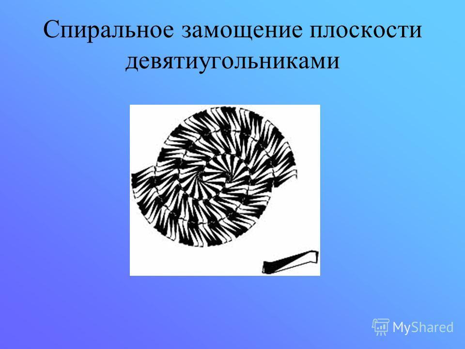 Спиральное замощение плоскости девятиугольниками