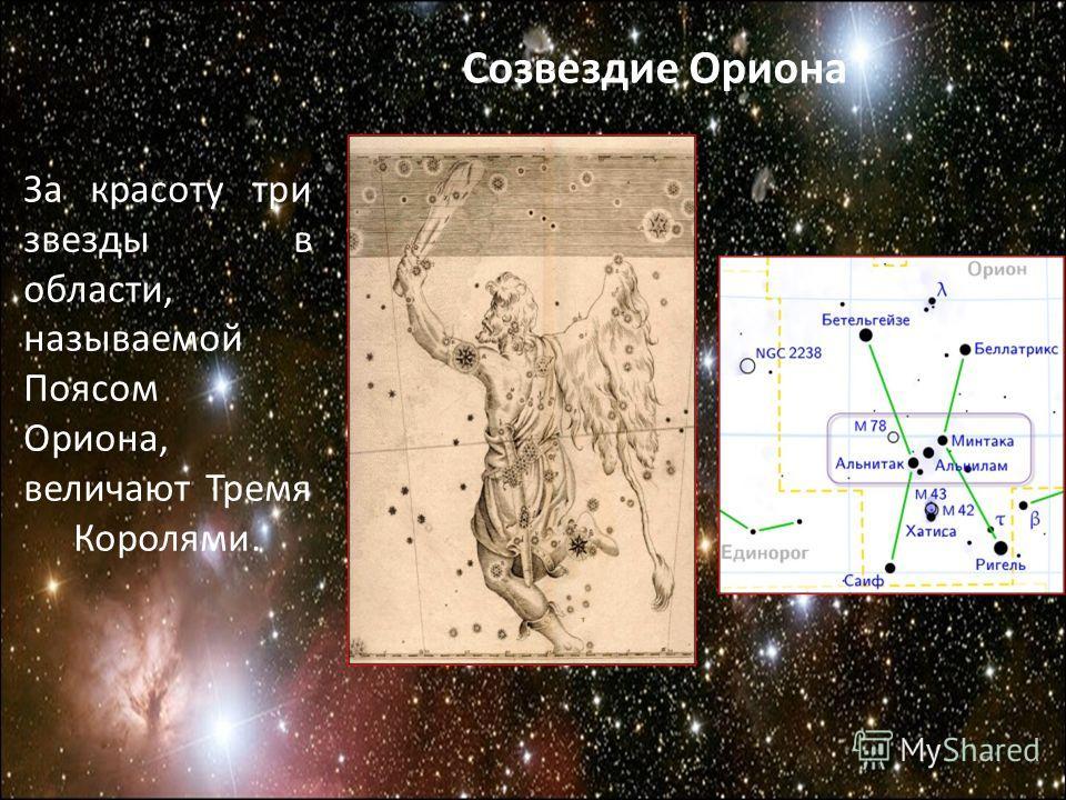 За красоту три звезды в области, называемой Поясом Ориона, величают Тремя Королями. Созвездие Ориона