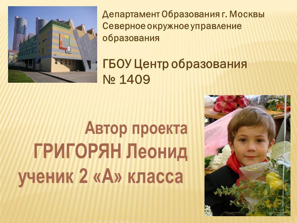 Департамент Образования г. Москвы Северное окружное управление образования ГБОУ Центр образования 1409