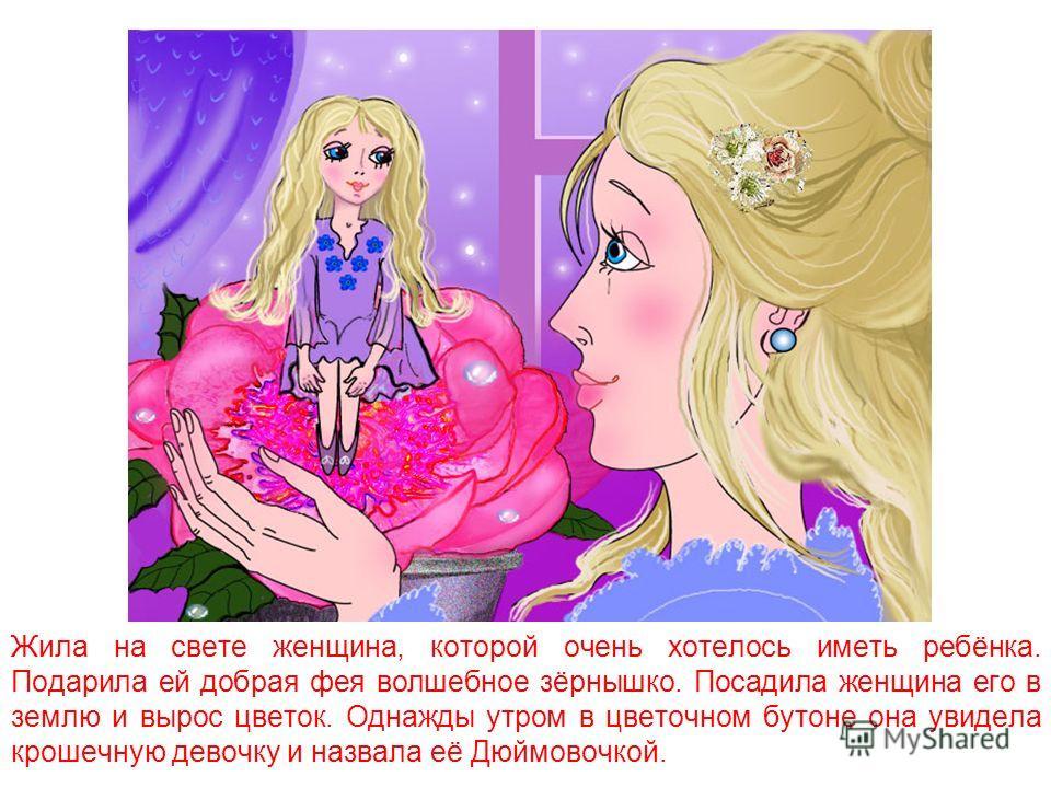 Дюймовочка Художник Сергий Елена Г.Х. Андерсен