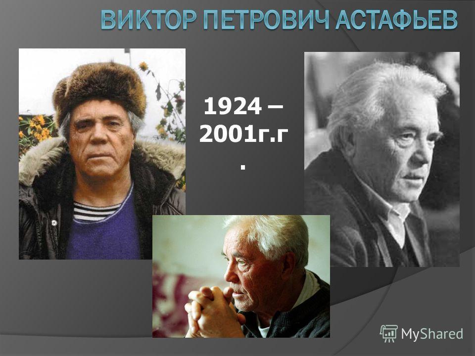 1924 – 2001г.г.