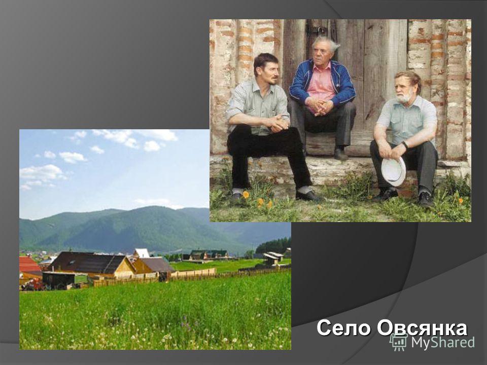 Село Овсянка