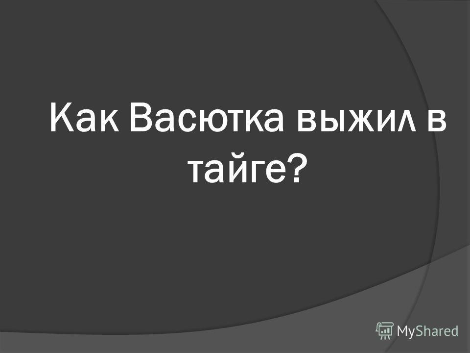 Как Васютка выжил в тайге?