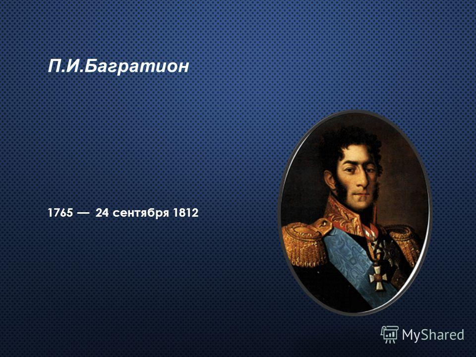П.И.Багратион 1765 24 сентября 1812
