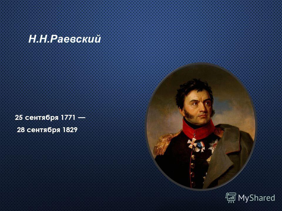 Н.Н.Раевский 25 сентября 1771 28 сентября 1829