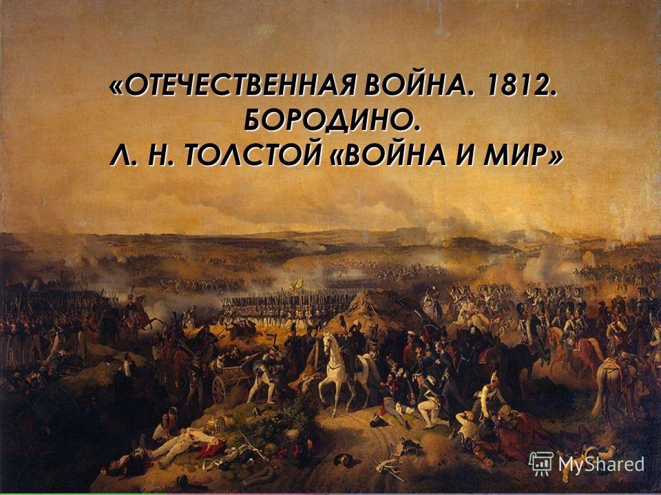« ОТЕЧЕСТВЕННАЯ ВОЙНА. 1812. БОРОДИНО. Л. Н. ТОЛСТОЙ «ВОЙНА И МИР »