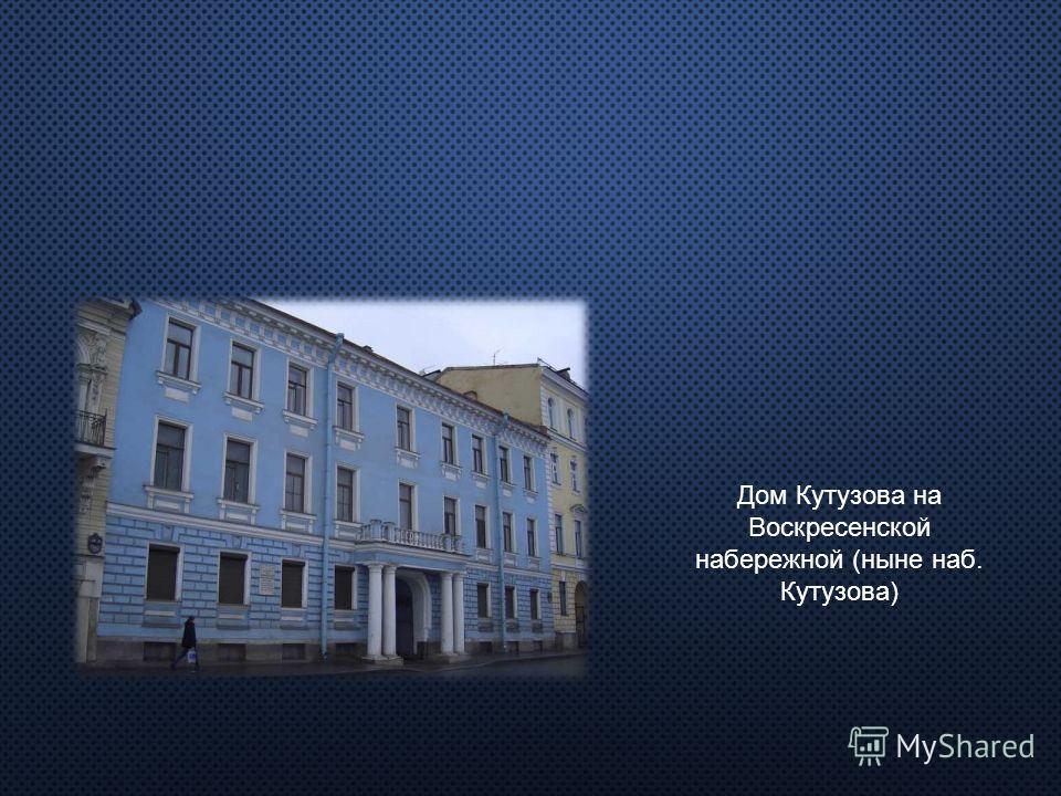 Дом Кутузова на Воскресенской набережной (ныне наб. Кутузова)